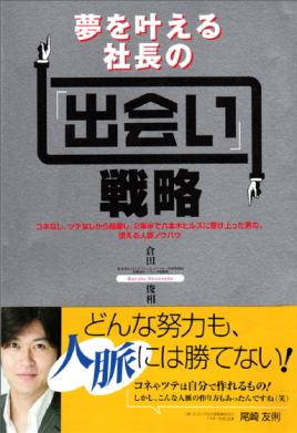 ブログで夢を実現させたアメブロオフィシャルブロガー倉田俊相社長の出会い戦略